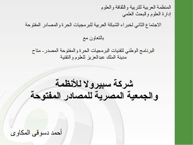 شركة سبيرولا للأنظمة والجمعية المصرية للمصادر المفتوحة