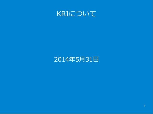 1 KRIについて 2014年5月31日