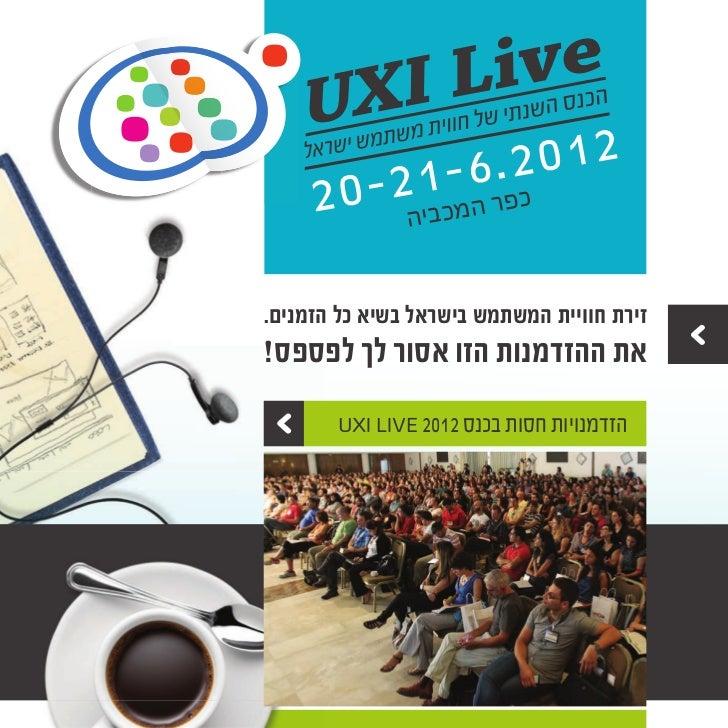 -0     2102.            כ 6-12     2          המכביה                       ר    פזירת חוויית המשתמש בישראל ...