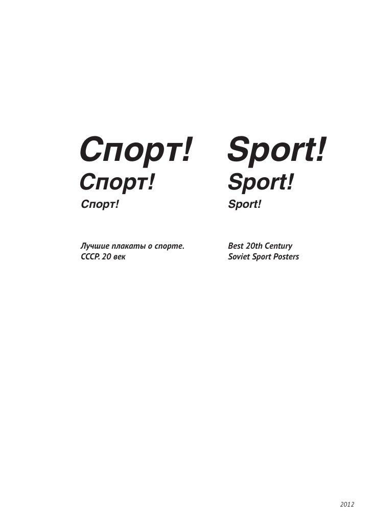 Спорт!                     Sport!Спорт!                     Sport!Спорт!                     Sport!Лучшие плакаты о спорте...
