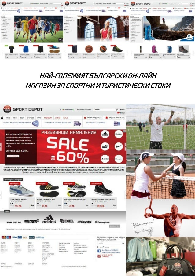 Sport Depot за SEO конференция 2013