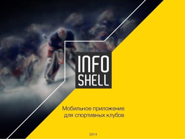 Мобильное приложение для спортивных клубов 2014