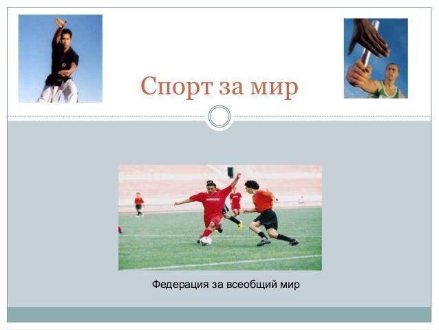 Спорт за мирФедерация за всеобщий мир