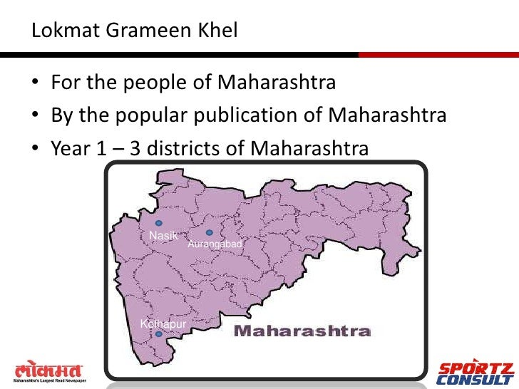Lokmat Grameen Khel• For the people of Maharashtra• By the popular publication of Maharashtra• Year 1 – 3 districts of Mah...