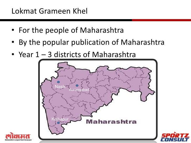 Lokmat Grameen Khel