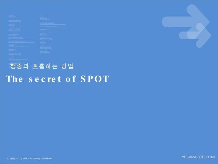 The secret of SPOT 청중과 호흡하는 방법