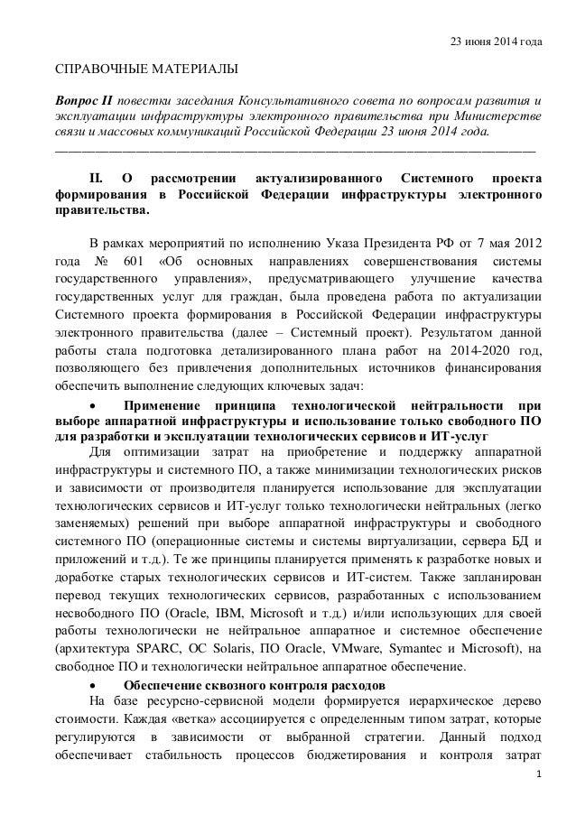 Справка про Системный проект 2014