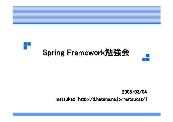 Spring  Framework勉強会