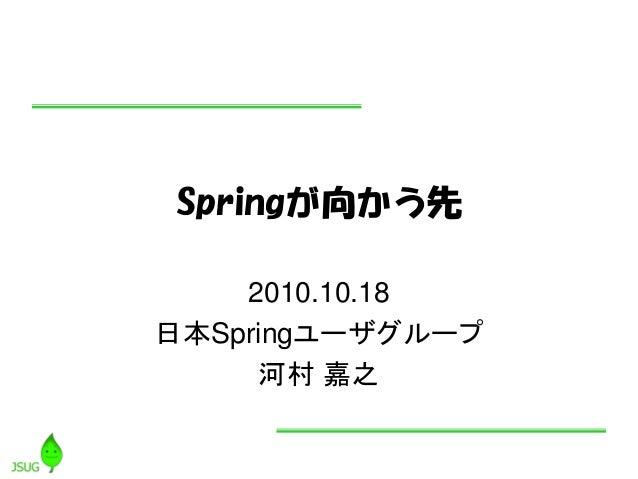Springの向かう先