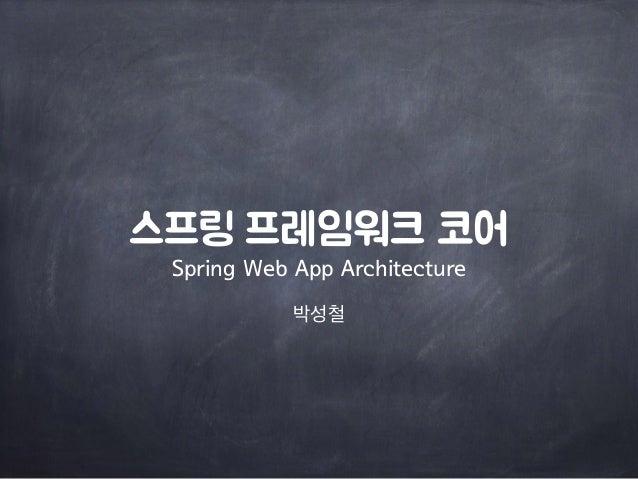 박성철 스프링 프레임워크 코어 Spring Web App Architecture