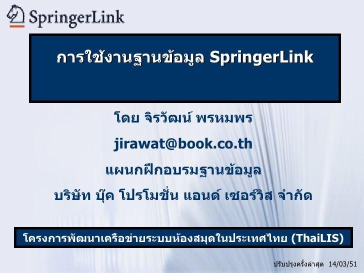 Springer link