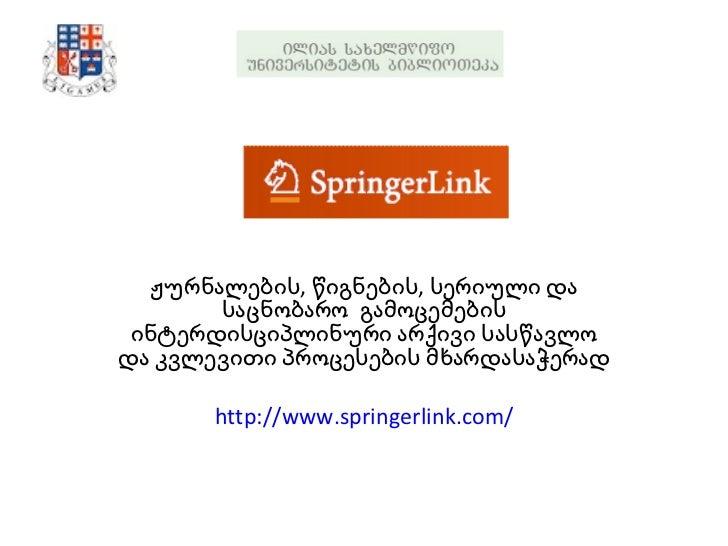 Springer link userguide