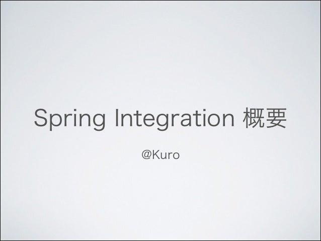 Spring Integration 概要 !  @Kuro