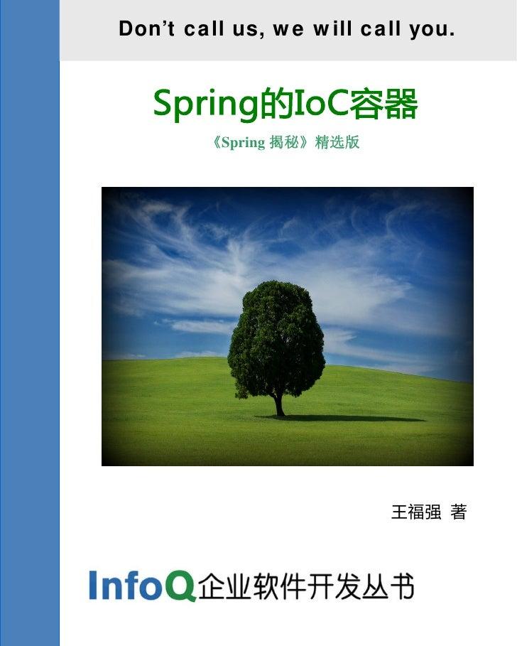 Spring的Io C容器