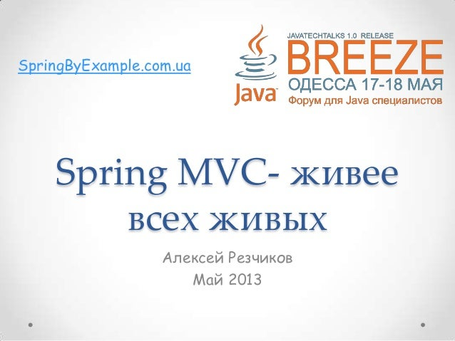 Spring MVC is still alive