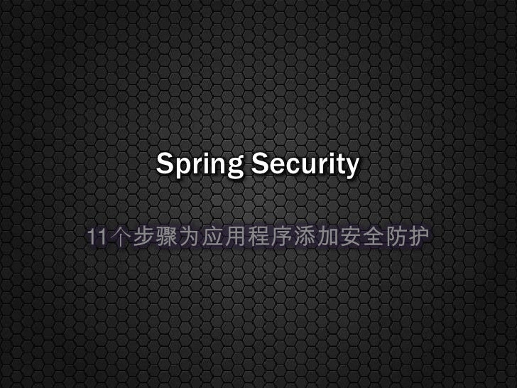 Spring Security<br />11个步骤为应用程序添加安全防护<br />
