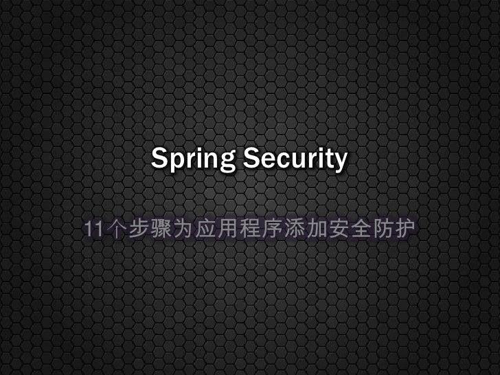 11个步骤应用Spring Security 3(西安尚学堂~付老实)