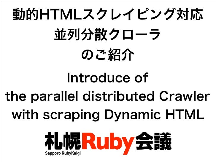 Introduce of the parallel distributed Crawler with scraping Dynamic HTML
