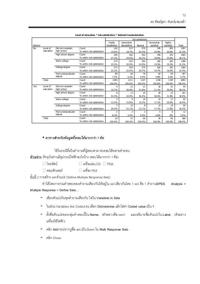 การใช้ โปรแกรม SPSS (Statistics Package for the Social