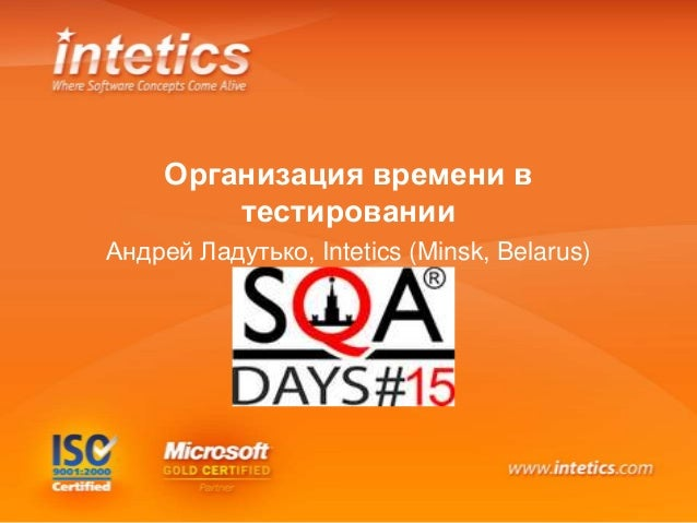 Организация времени в тестировании Андрей Ладутько, Intetics (Minsk, Belarus)
