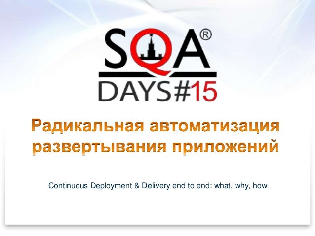 Continuous Deployment & Delivery end to end: what, why, how