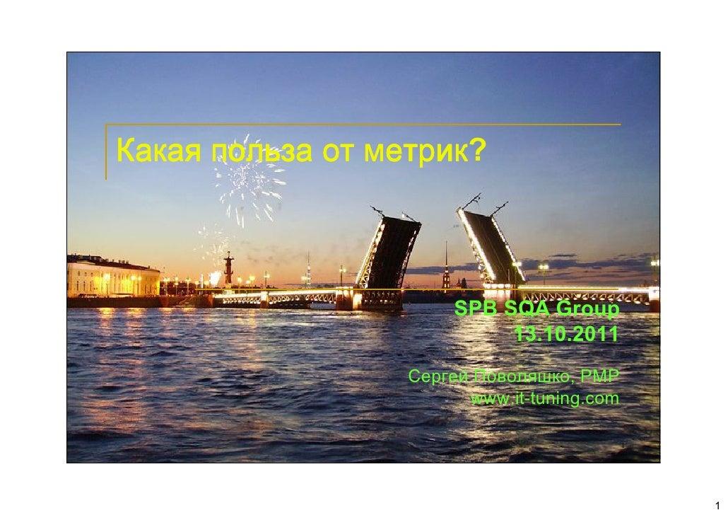 метрик?Какая польза от метрик                      SPB SQA Group                           13.10.2011                  Сер...