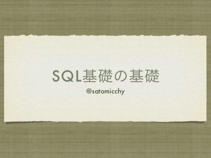 SQL基礎の基礎  @satomicchy