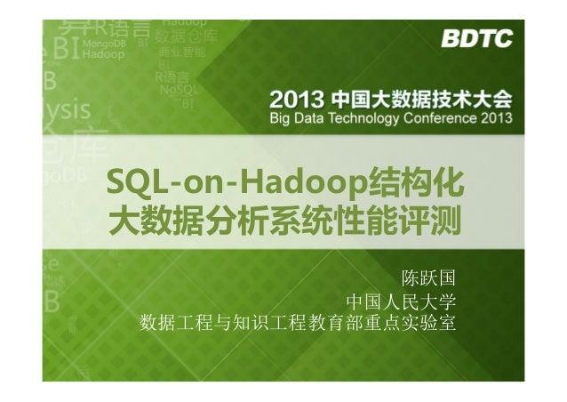 SQL-on-Hadoop结构化 大数据分析系统性能评测 陈跃国 中国人民大学 数据工程与知识工程教育部重点实验室