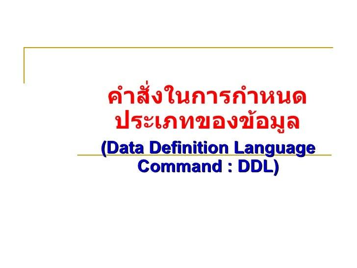 คำสั่งในการกำหนดประเภทของข้อมูล (Data Definition Language Command : DDL)