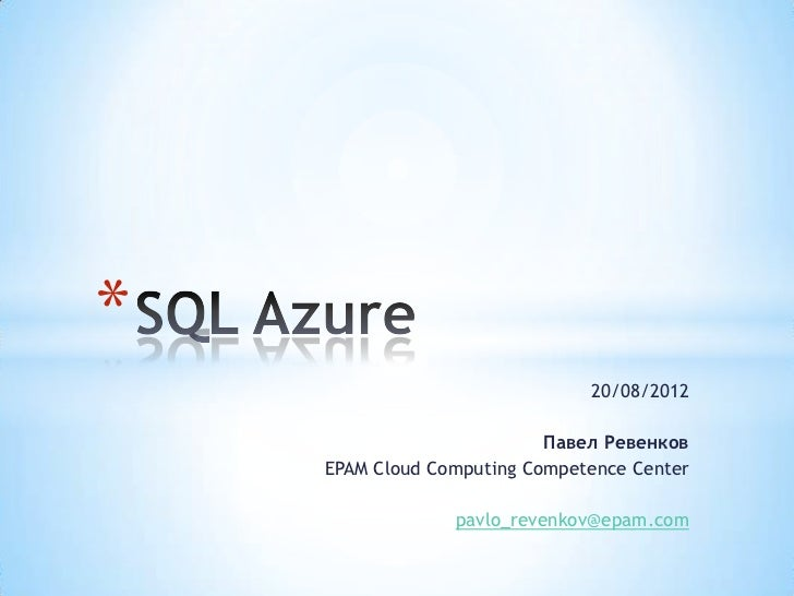 *                               20/08/2012                           Павел Ревенков    EPAM Cloud Computing Competence Cen...