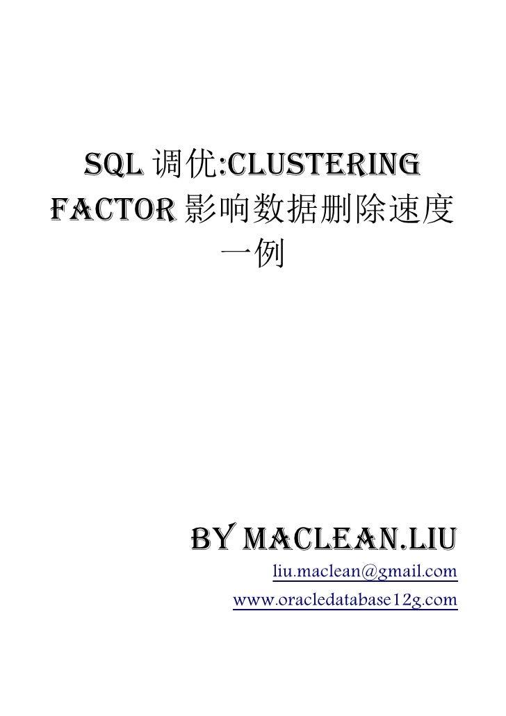 SQL 调优:ClusteringFactor 影响数据删除速度        一例      by Maclean.liu            liu.maclean@gmail.com        www.oracledatabase1...