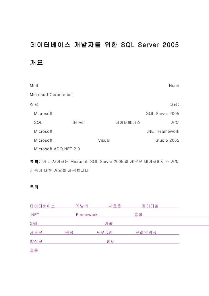 데이터베이스 개발자를 위한 SQL Server 2005  개요   Matt                                                             Nunn  Microsoft Corp...