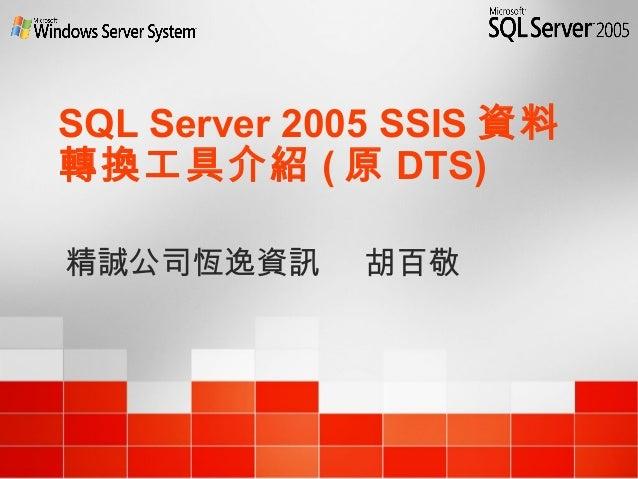Sql Server2005 Ssi Stranslation