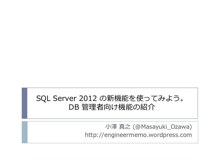 Sql server 2012 の新機能を使ってみよう。db 管理者向け機能の紹介