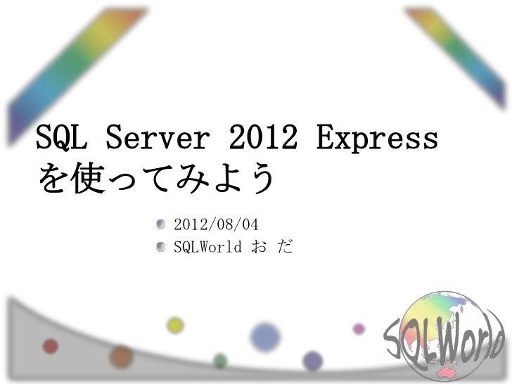 Sql server 2012 express を使ってみよう