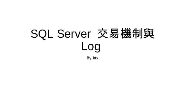 SQL Server 交易機制與 Log By Jax