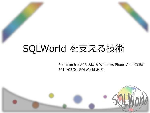 Sql world を支える技術