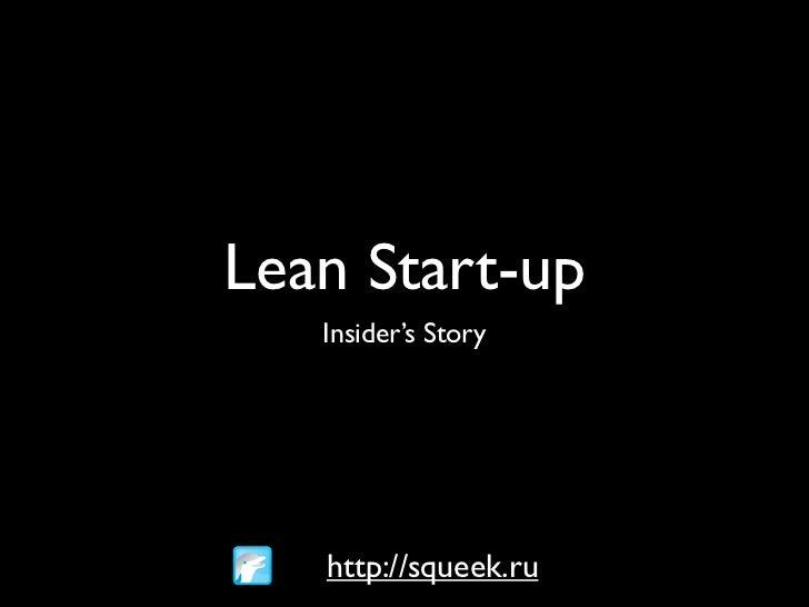 Lean Start-up   Insider's Story   http://squeek.ru