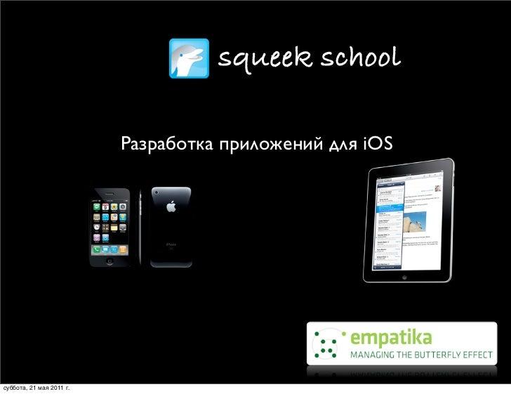 squeek school                          Разработка приложений для iOSсуббота, 21 мая 2011 г.