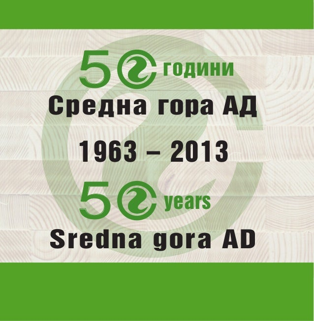 1963 – 2013 Sredna gora AD години 5 Средна гора АД years5