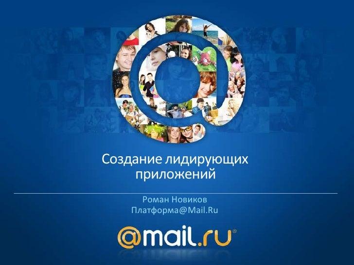 Создание лидирующих приложений<br />Роман Новиков<br />Платформа@Mail.Ru<br />