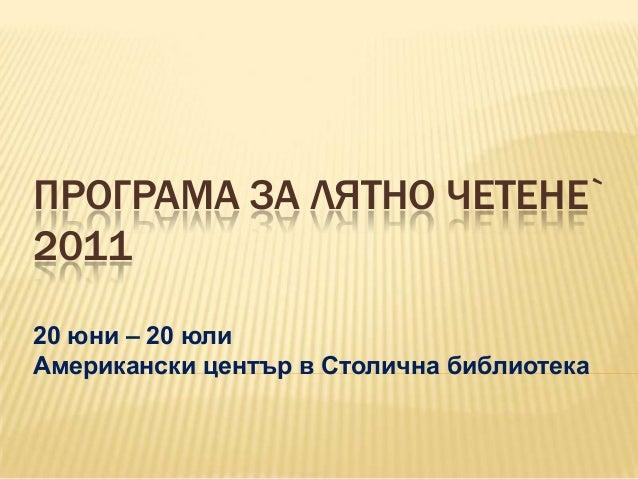 Програма за лятно четене 2011
