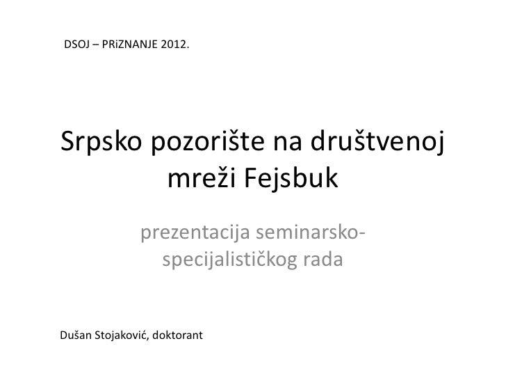 DSOJ – PRiZNANJE 2012.Srpsko pozorište na društvenoj        mreži Fejsbuk               prezentacija seminarsko-          ...