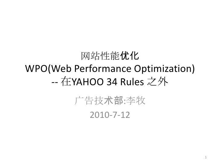 网站性能优化WPO(Web Performance Optimization)-- 在YAHOO 34 Rules 之外<br />广告技术部:李牧<br />2010-7-12<br />1<br />