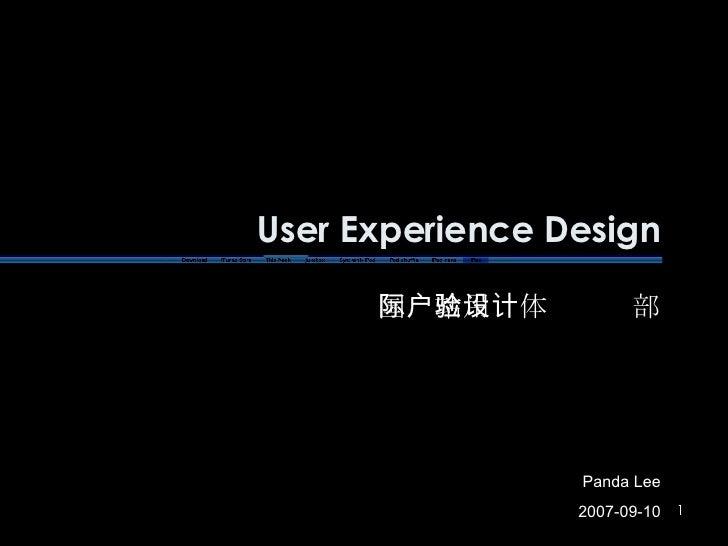 User Experience Design 国际站用户体验设计部 Panda Lee 2007-09-10