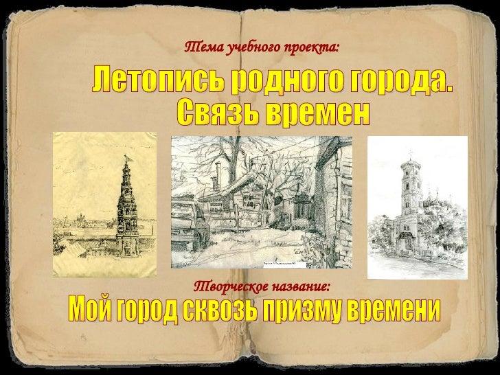 """""""Мой город сквозь призму времени"""""""