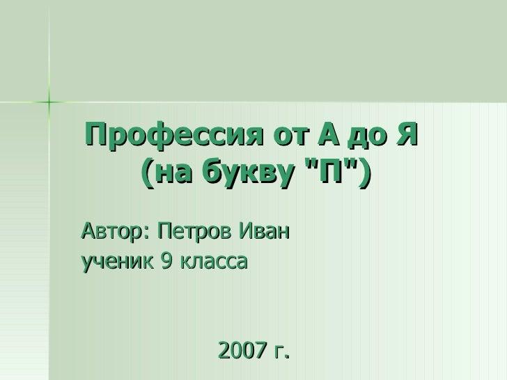 """Профессии от А до Я (на букву """"П"""")"""