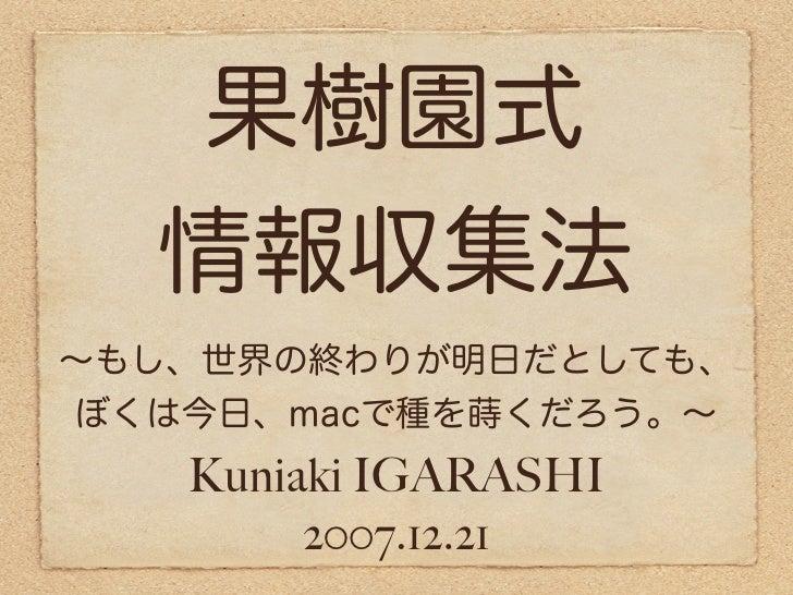 Kuniaki IGARASHI      2007.12.21