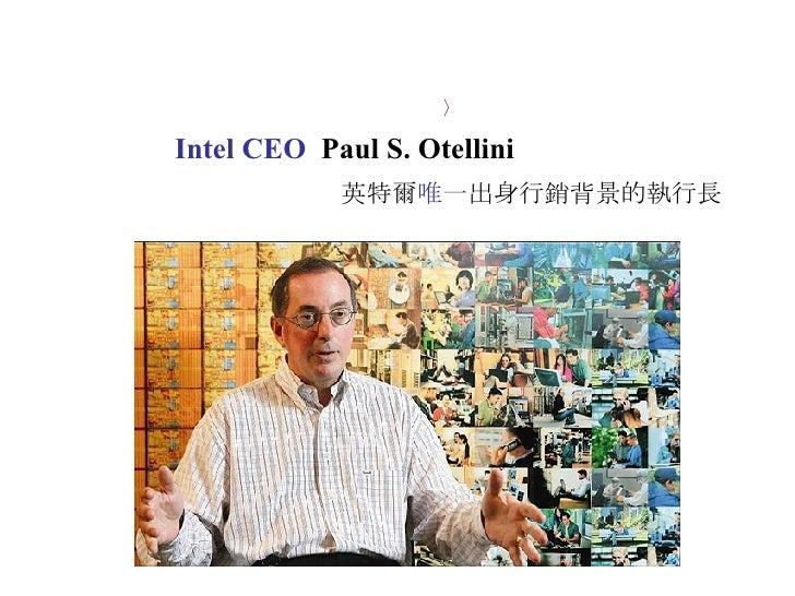 〉 英特爾 唯一 出身行銷背景的執行長 Intel CEO  Paul S. Otellini