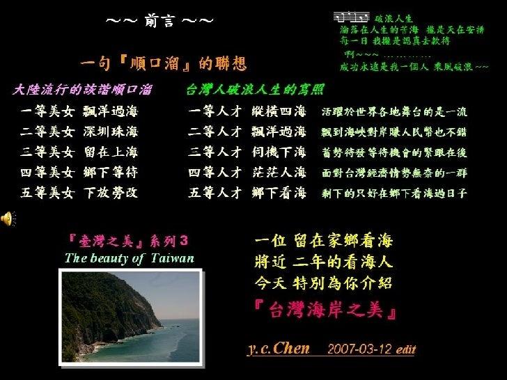 台灣海岸之美